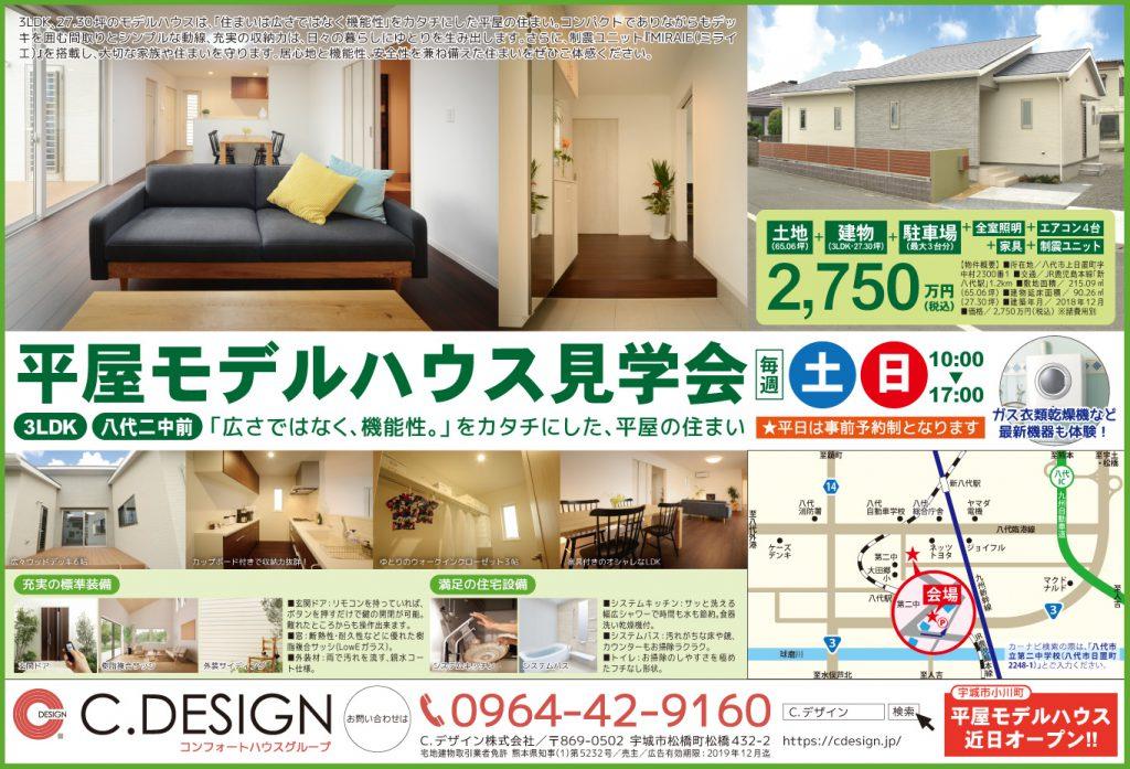【2月】期間限定モデルハウス『八代日置町・平屋モデルハウス』 ご見学・ご相談予約受付です!
