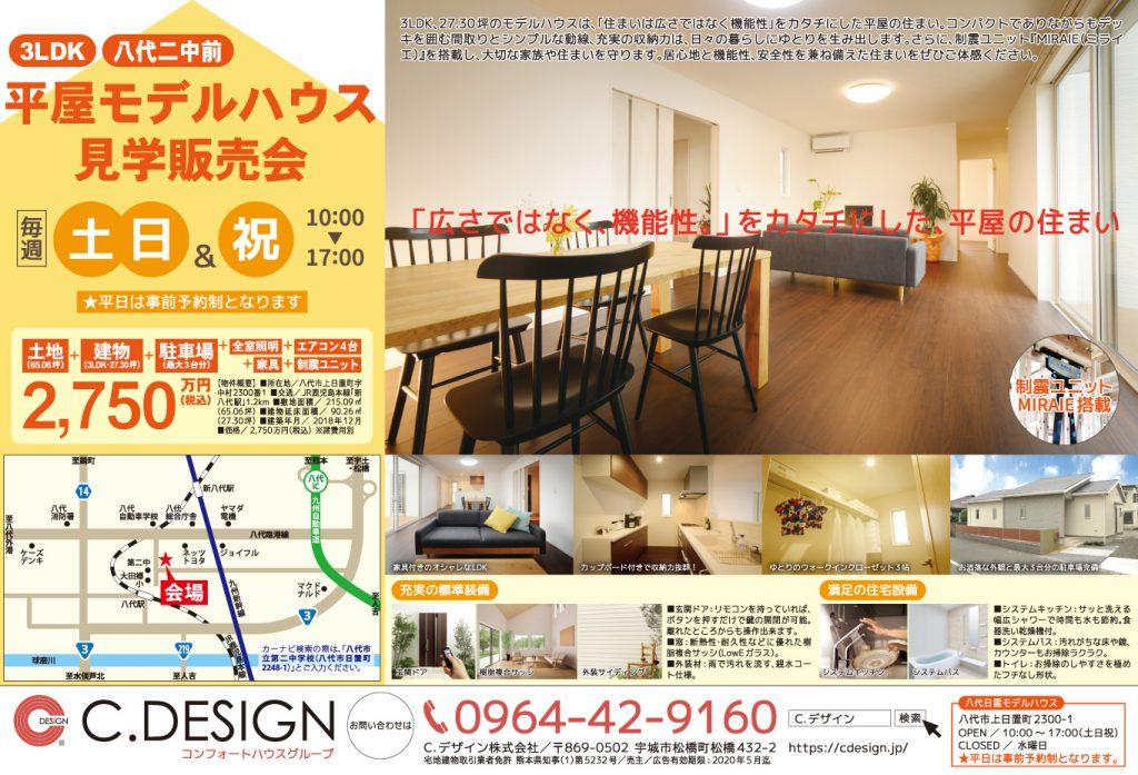 【4月】期間限定モデルハウス『八代日置町・平屋モデルハウス』 ご見学・ご相談予約受付です!