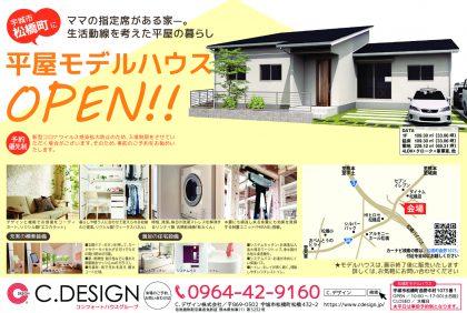 【6月】期間限定モデルハウス『宇城市松橋町・平屋モデルハウス』 ご見学・ご相談予約受付です!
