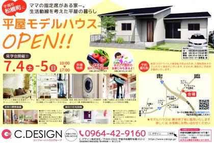 【7月4日、5日】期間限定モデルハウス『宇城市松橋町・平屋モデルハウス』ご見学・ご相談予約受付中です!