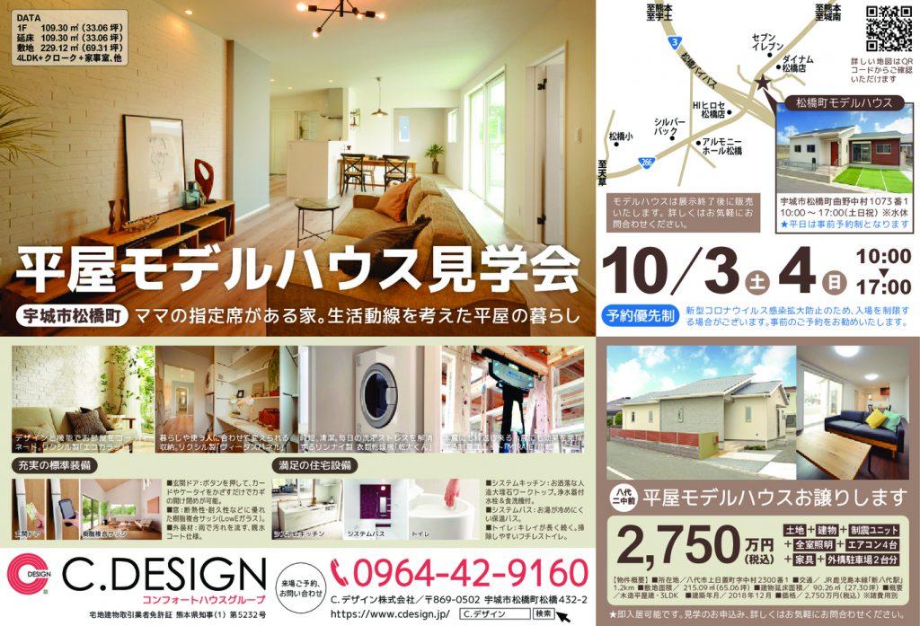 【10月3日・4日】期間限定モデルハウス『宇城市松橋町・平屋モデルハウス』 ご見学・ご相談予約受付です!