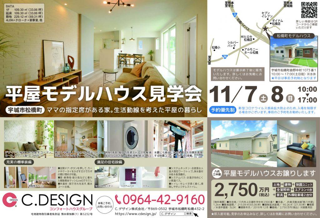 【11月7日・8日】期間限定モデルハウス『宇城市松橋町・平屋モデルハウス』 ご見学・ご相談予約受付です!