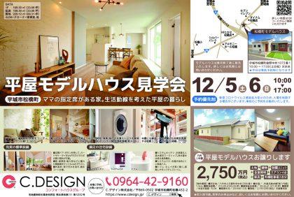 【12月5日・6日】期間限定モデルハウス『宇城市松橋町・平屋モデルハウス』 ご見学・ご相談予約受付です!