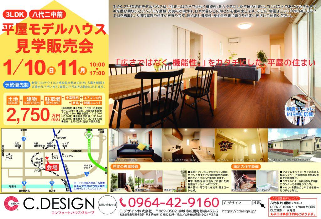 【1月10日、11日】期間限定モデルハウス『八代日置町・平屋モデルハウス』 ご見学・販売会開催致します!