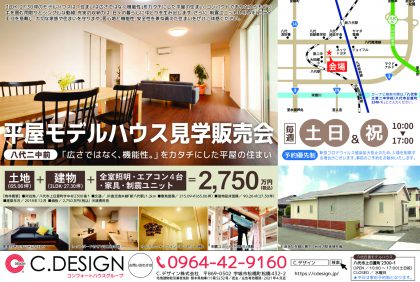 【2月】期間限定モデルハウス『八代日置町・平屋モデルハウス』 ご見学・ご相談予約受付中です!