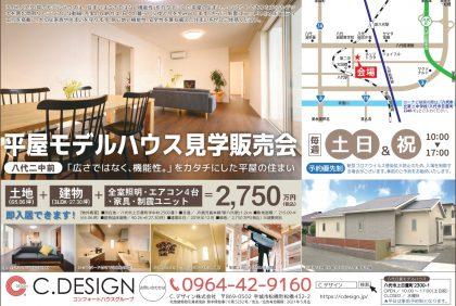 【5月】期間限定モデルハウス『八代日置町・平屋モデルハウス』 ご見学・ご相談予約受付中です!