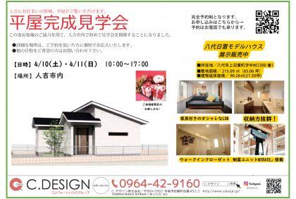 【4月10日、11日】『人吉市・平屋完成見学会』