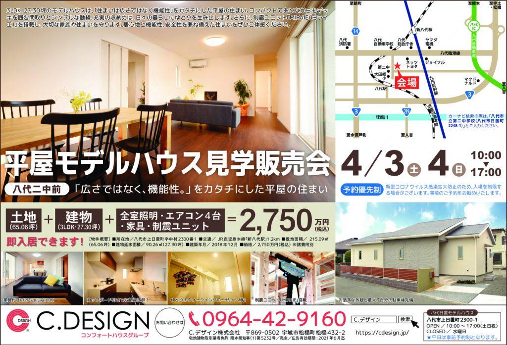 【4月3日、4日】期間限定モデルハウス『八代日置町・平屋モデルハウス』 ご見学・販売会開催致します!
