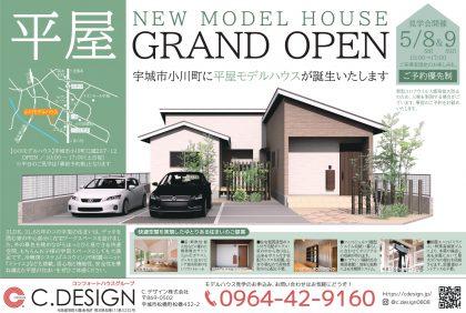 【5月8日、9日】『宇城市小川町平屋モデルハウス』 ご見学・販売会開催致します!