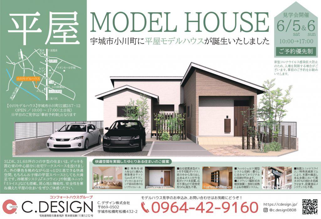 【6月5日、6日】『宇城市小川町平屋モデルハウス』 ご見学・販売会開催致します!