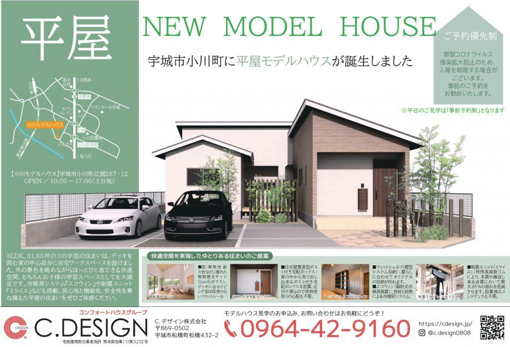 【6月】期間限定モデルハウス『宇城市小川町・平屋モデルハウス』 ご見学・ご相談予約受付中です!