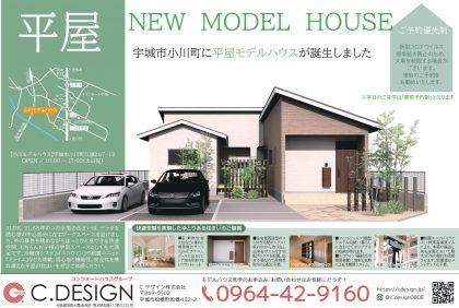 【7月】期間限定モデルハウス『宇城市小川町・平屋モデルハウス』 ご見学・ご相談予約受付中です!