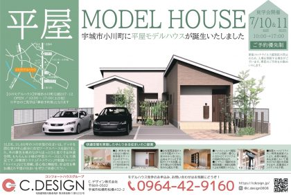 【7月10日、11日】『宇城市小川町平屋モデルハウス』 ご見学・販売会開催致します!