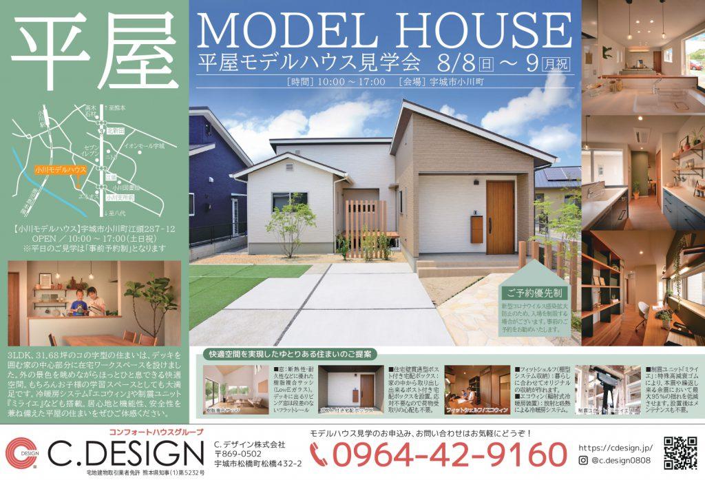 【8月8日、9日】『宇城市小川町平屋モデルハウス』 ご見学・販売会開催致します!