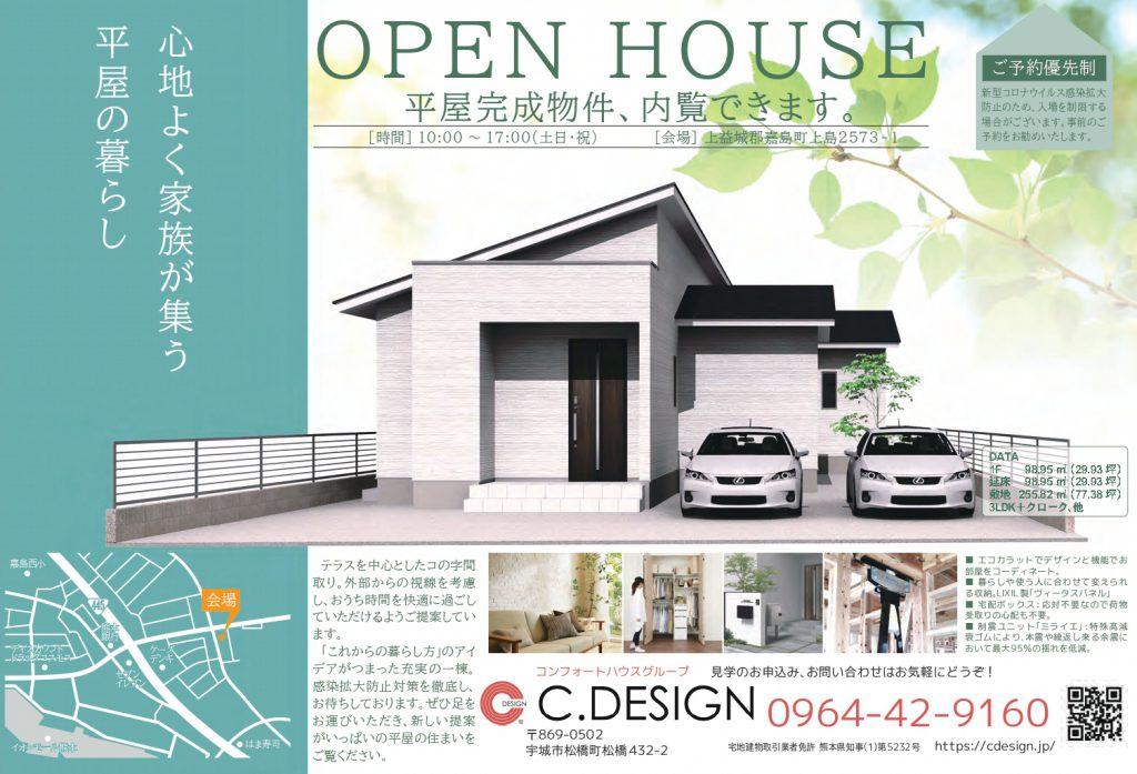 【9月】平屋完成物件『上益城郡嘉島町』内覧できます。