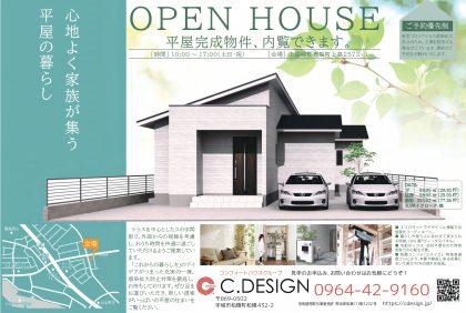 【10月】期間限定モデルハウス『上益城郡嘉島町』ご見学・ご相談予約受付中です!