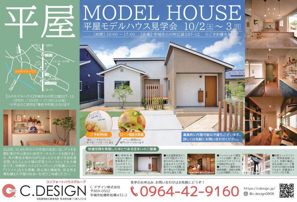 【10月2日、3日】『宇城市小川町平屋モデルハウス』 ご見学会、及びローン相談会開催致します!